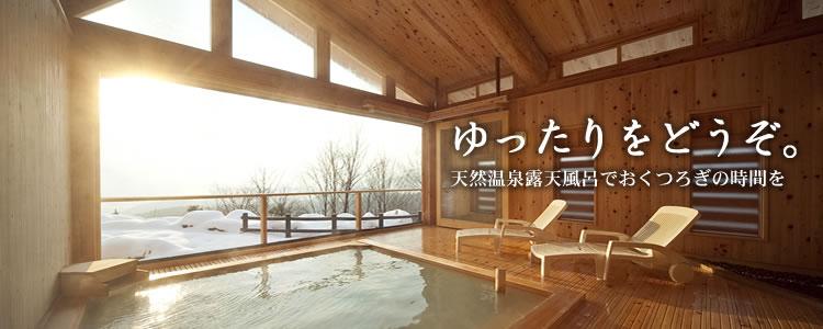 田沢湖高原温泉郷 ホテルグランド天空